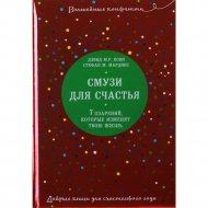 Книга «Cмузи для счастья» Дэвид Кови, Стефан Мардикс.