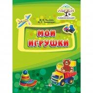 Книга «Мои игрушки» М.В. Былино, О.Т. Томукевич.