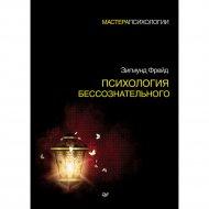 Книга «Психология бессознательного».