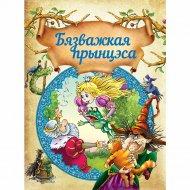 Книга «Бязважкая Прынцэса» Д.Макдональд.