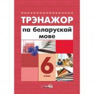 Книга «Трэнажор па беларускай мове. 6 клас».