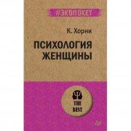 Книга «Психология женщины».