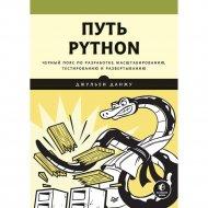 Книга «Путь python. Черный пояс по разработке».