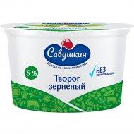 Творог зерненый «Савушкин» 5%, 200 г.