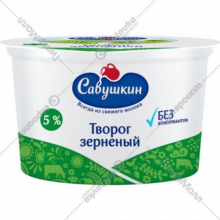 Творог зерненый «101 зерно» 5 %, 200 г.