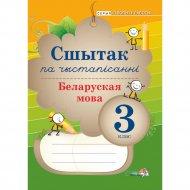 Книга «Сшытак па чыстапісанні. Беларуская мова. 3 клас».