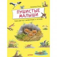 Книга «Пушистые малыши. Как растут животные».