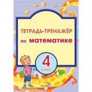 Книга «Тетрадь-тренажёр по математике 4 класс».