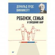 Книга «Ребенок, семья и внешний мир».