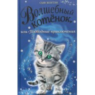 Книга «Волшебный котенок»
