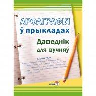 Книга «Арфаграфія ў прыкладах: даведнік для вучняў».