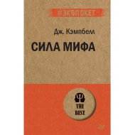 Книга «Сила мифа».