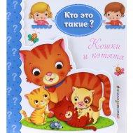 Книга «Кошки и котята» Позина И.В.
