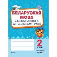 Книга «Беларуская мова. Займальныя заданні. 2 клас. Частка 2».