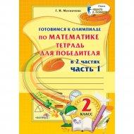 Книга «Готовимся к олимпиаде по математике 2 класс Ч. 1».