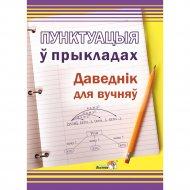 Книга «Пунктуацыя ў прыкладах: даведнік для вучняў».