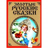 Книга «Золотые русские сказки».