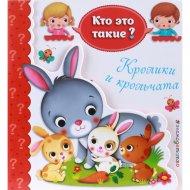 Книга «Кролики и крольчата».