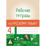 Книга «Рабочая тетрадь по русскому языку. 4 класс».
