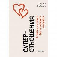 Книга «Суперотношения. В любви и в семье».