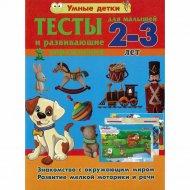 Книга «Тесты для малышей 2-3 лет. Знакомство с окружающим миром».