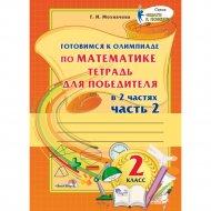 Книга «Готовимся к олимпиаде по математике 2 класс Ч. 2».