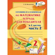 Книга «Готовимся к олимпиаде по математике 2 класс, часть 2».