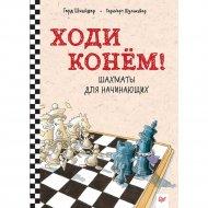 Книга «Ходи конём! Шахматы для начинающих».