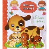 Книга «Собаки и щенки» Позина И.В.