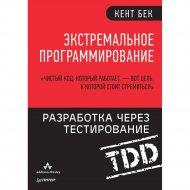 Книга «Экстремальное программирование».