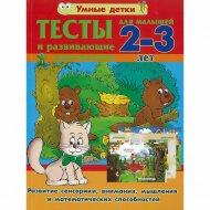 Книга «Тесты для малышей 2-3 лет. Развитие сенсорики, внимания, машления».