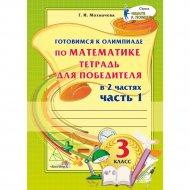 Книга «Готовимся к олимпиаде по математике 3 класс, часть 1».