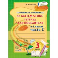 Книга «Готовимся к олимпиаде по математике 3 класс, часть 2».