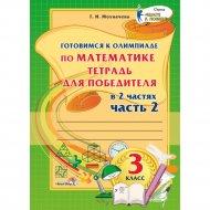 Книга «Готовимся к олимпиаде по математике 3 класс Ч. 2».
