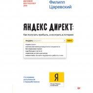 Книга «Яндекс. Директ: как получать прибыль» 4-е издание.