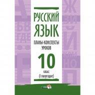 Книга «Русский язык. Планы-конспекты уроков. 10 класс, 1 полугодие».