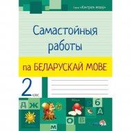Книга «Самастойныя работы па беларускай мове. 2 клас».