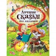 Книга «Лучшие сказки для малышей».