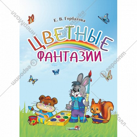 Книга «Цветные фантазии» Горбатова Е.В.
