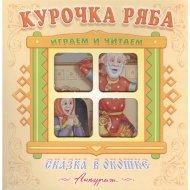 Книга «Курочка Ряба» панорамка.