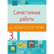 Книга «Самастойныя работы па беларускай мове. 3 клас».