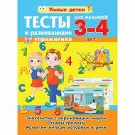 Книга «Тесты и развивающие упражнения для малышей 3-4 лет».