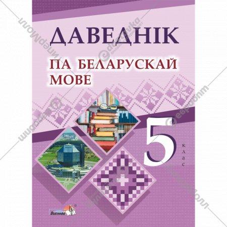 Книга «Даведнік па беларускай мове. 5 клас».
