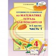 Книга «Готовимся к олимпиаде по математике 4 класс Ч. 1».