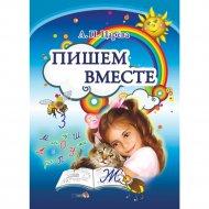 Книга «Пишем вместе» Царёва Л.П.