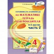 Книга «Готовимся к олимпиаде по математике 4 класс, часть 2».
