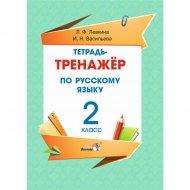 Книга «Тетрадь-тренажёр по русскому языку. 2 класс».
