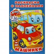 Раскраска «Машинки» с наклейками.