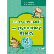 Книга «Тетрадь-тренажёр по русскому языку. 4 класс».