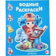 Раскраска «Девочка с книжкой».